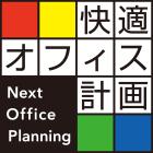 快適オフィス計画